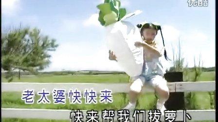 儿童歌曲 - 拨萝卜