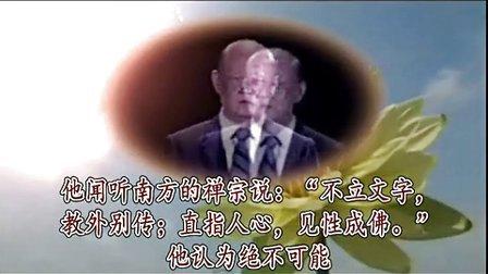 安祥禅-耕云导师讲词:《安分守己》及会后解惑(视频第三版)
