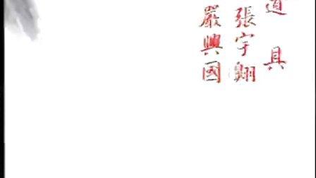 电视剧《灵山侠侣》(刘锡明 萧蔷 刘雪华)片尾_标清