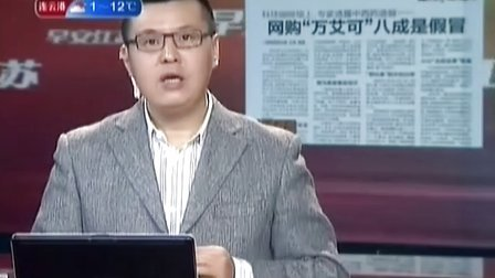"""网购""""万艾可""""八成是假冒 121112 早安江苏"""