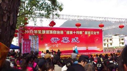 韶关乳源瑶族自治县柳坑瑶族十月朝旅游文化节现场