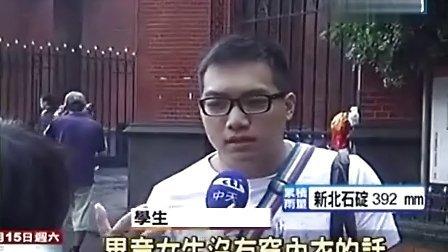 台湾师大女生体检遇尴尬