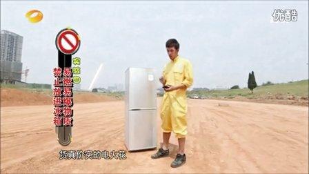 冰箱大爆炸