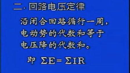 电工基础【第09讲】
