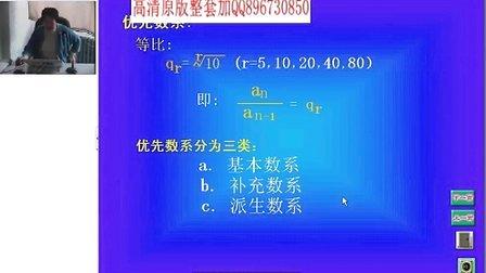 吉林大学 公差与技术测量 31讲 全套加QQ896730850