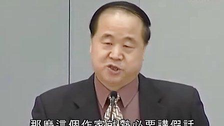"""莫言演讲 """"我怎么成了小说家""""【2005年在香港公开大学的讲演】"""