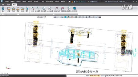 塑胶模具CAD三维视频教程,中望3D三维机械视频,8.4水路设计