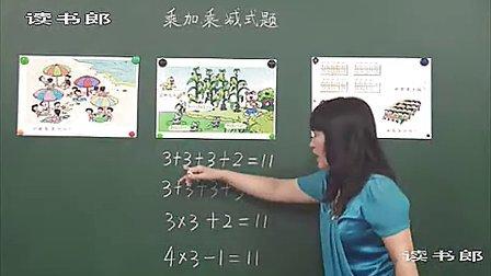 4.6乘加乘减式题黄冈数学小学二年级上册同步教学课堂实录