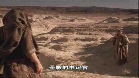 圣经故事-《耶利米的故事》