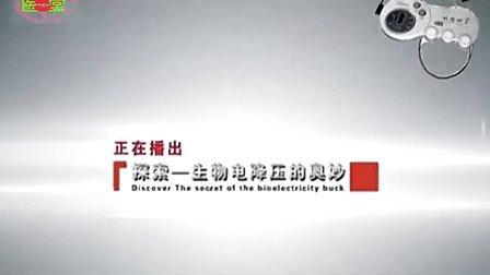正品乔氏生物电降压仪使用方法和说明教程(lzyzx.taobao.com)