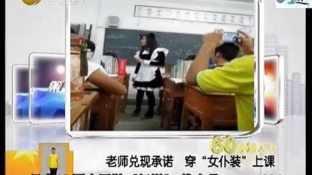 老师兑现承诺  穿女仆装上课