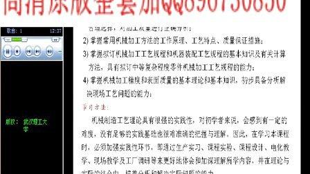 武汉理工大学 机械制造工艺学 全32讲 全套视频教程下载加QQ896730850