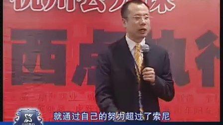 王笑菲:西点执行力-西点领袖执行法则-08