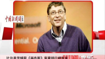 中国新闻网:比尔盖茨蝉联《福布斯》富豪排行榜首富[都市晚高峰]
