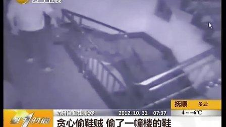 贪心偷鞋贼  偷了一幢楼的鞋[第一时间]