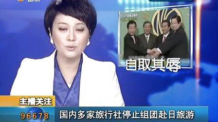 山东卫视:国内多家旅行社停止组团赴日旅游
