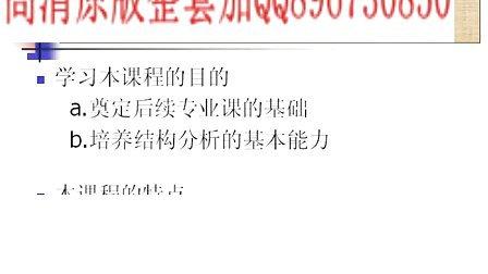 武汉理工 汽车构造 42讲 全套视频教程下载加QQ896730850