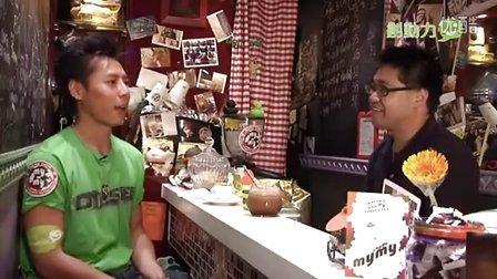 創動力媒體節目《子程扮熟》專訪香港先生白健恩 第一節2011.10.17