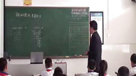 数学―四年级上册―除数是两位数的除法―人教课标版―卢成设―东升高沙小学