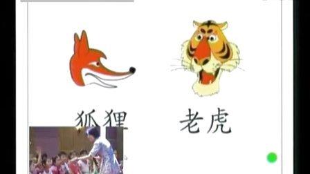 试看版 幼儿园优质课   大班语言《狐假虎威1》