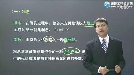 2012年一级建造师-资金时间价值的计算及应用第01讲