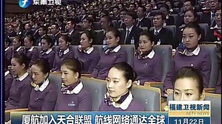 厦航加入天合联盟  航线网络通达全球[福建卫视新闻]
