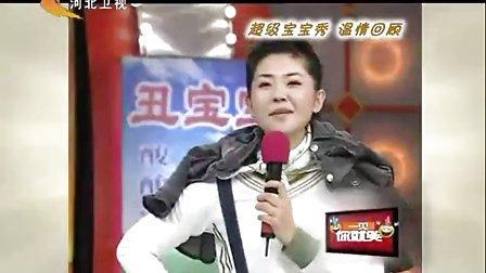 河北卫视20121003一见你就笑-----超级宝宝秀