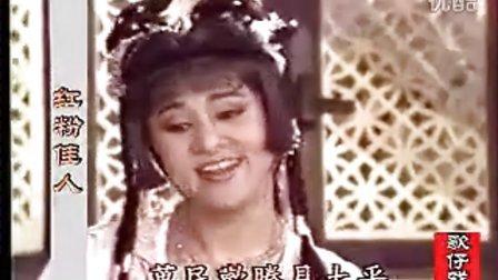 杨丽花歌仔戏红粉佳人07