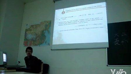 中國古文獻地圖中的西班牙(西班牙語)