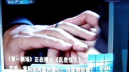 乱世佳人罗晋访谈(六)-重阳如何面对莲心假结婚