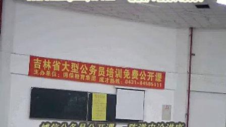吉林省公务员考试博信教育  陈道申论公开课讲座(五)