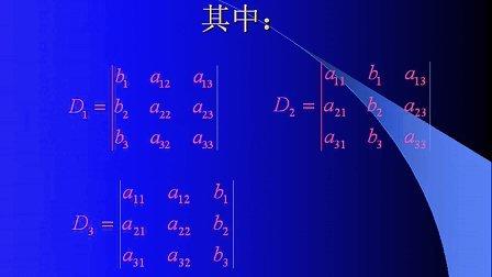 吉林大学 线性代数 同济版 全套加QQ896730850