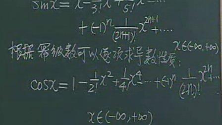 初等函数的幂级数展开式