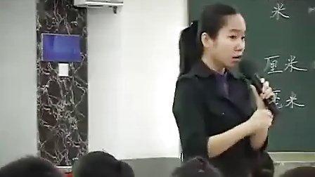 认识分米与毫米邱小清二年级小学数学课堂展示观摩课实录视频视