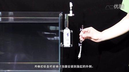 ADA影像特辑 CO2系统设置范例