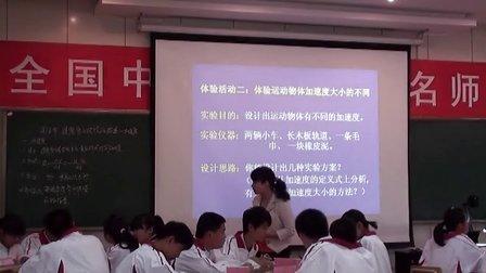 2012年全国名师赛 第四课 速度变化快慢的描述-加速度