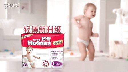 好奇纸尿布(升级篇) TVC -----上海红萝卜广告制作