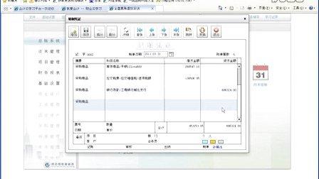 会计电算化做账教程 会计做账流程