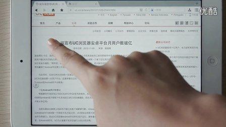 UC浏览器完美适配iPad Mini