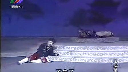 潮剧《玉珠串》全剧 广东潮州潮剧团 许佳娜 李玉兰主演