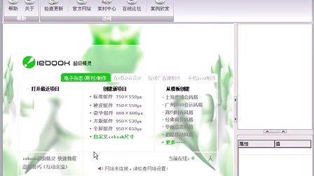 appbook版iebook超级精灵最新电子杂志制作软件视频教程之新建电子杂志组件.avi