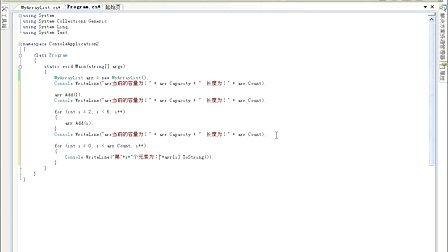 北风网.NET数据结构第三讲-单项链表