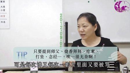 过午不食-伶姬因果观座谈会实况录影 (00219)