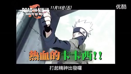【火影忍者劇場版:忍者之路】聲優竹內順子预告