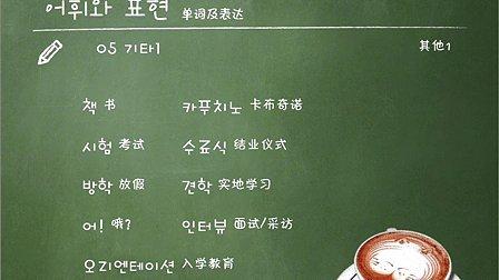 """跟李准基一起学习""""你好,韩国语"""" 第四课 披萨老师"""