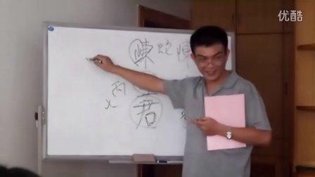 陳義承老師姓名學講座片段4