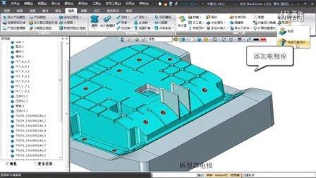 塑胶模具CAD三维视频教程,中望3D三维机械视频,8.6电极设计