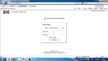 2X 云门户(Web)访问应用程序及虚拟桌面
