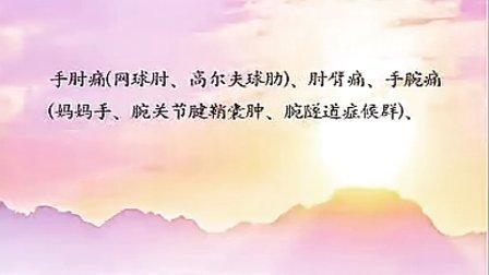 2010原始点松筋健康法(北京) 第六讲