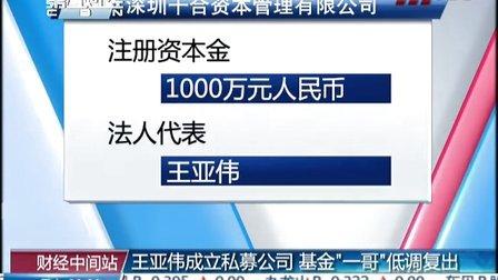 """王亚伟成立私募公司  基金""""一哥""""低调复出[财经中间站]"""